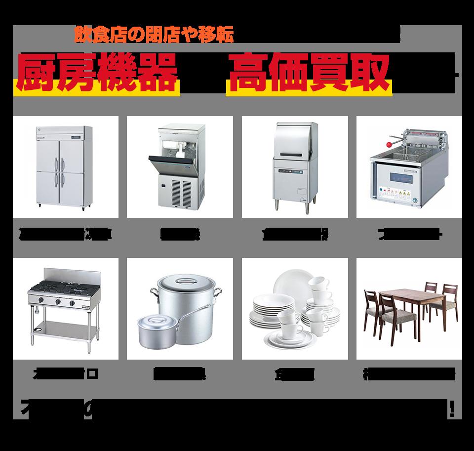 飲食店の閉店や移転でもお役に立ちます!厨房機器など高価買取します。冷蔵庫・冷凍庫、製氷機、食器洗浄機、フライヤー、ガスコンロ、調理道具、食器類、椅子・テーブルなどがありましたら、ご相談ください。不要品の回収も含めた一括お見積りも承ります。